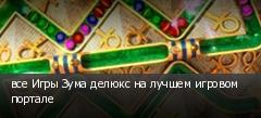 все Игры Зума делюкс на лучшем игровом портале