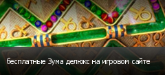 бесплатные Зума делюкс на игровом сайте