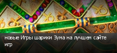 новые Игры шарики Зума на лучшем сайте игр