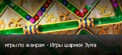 игры по жанрам - Игры шарики Зума