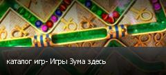 каталог игр- Игры Зума здесь