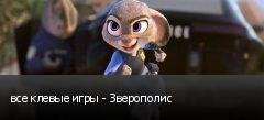 все клевые игры - Зверополис