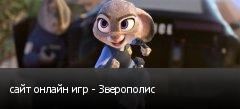 сайт онлайн игр - Зверополис
