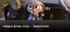 клевые флеш игры - Зверополис