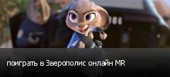 поиграть в Зверополис онлайн MR