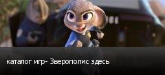 каталог игр- Зверополис здесь