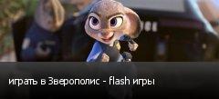 играть в Зверополис - flash игры