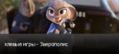 клевые игры - Зверополис