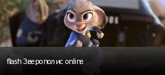 flash Зверополис online