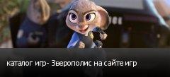 каталог игр- Зверополис на сайте игр