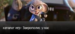 каталог игр- Зверополис у нас