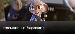 компьютерные Зверополис