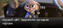 игровой сайт- Зверополис на нашем портале