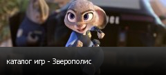 каталог игр - Зверополис