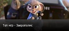 Топ игр - Зверополис