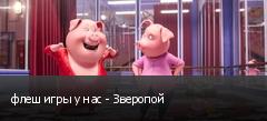 флеш игры у нас - Зверопой
