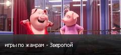игры по жанрам - Зверопой