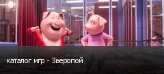 каталог игр - Зверопой