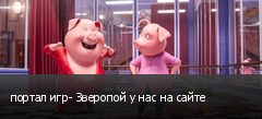 портал игр- Зверопой у нас на сайте
