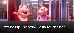 каталог игр- Зверопой на нашем портале
