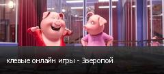 клевые онлайн игры - Зверопой