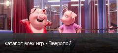 каталог всех игр - Зверопой