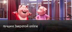 лучшие Зверопой online