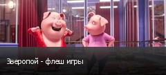 Зверопой - флеш игры