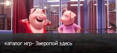 каталог игр- Зверопой здесь