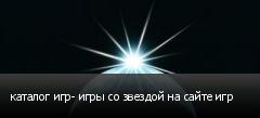 каталог игр- игры со звездой на сайте игр
