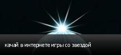 качай в интернете игры со звездой