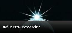 любые игры звезда online