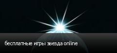 бесплатные игры звезда online
