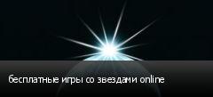 бесплатные игры со звездами online