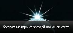 бесплатные игры со звездой на нашем сайте