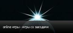 online игры - игры со звездами